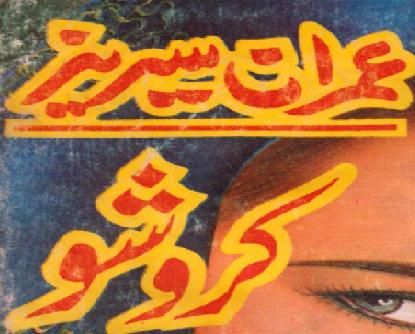 http://books.google.com.pk/books?id=KcFxBAAAQBAJ&lpg=PP1&pg=PP1#v=onepage&q&f=false