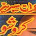 Karosho (Imran Series)