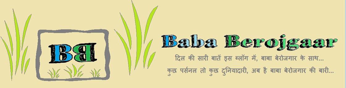 Baba Berojgaar