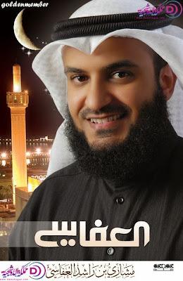 القرآن الكريم بصوت مشاري العفاسي