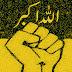 BANGKITLAH WAHAI PARA PENYERU AL-HAQ (KEBENARAN)….!!!