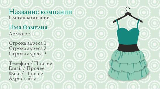 http://www.poleznosti-vsyakie.ru/2013/04/vizitka-dlja-atele-legkij-sarafan.html