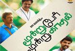 Moondru Per Moondru Kaadhal Official New Trailer