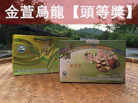 2015 凍頂合作社比賽茶 新品種組 頭等獎