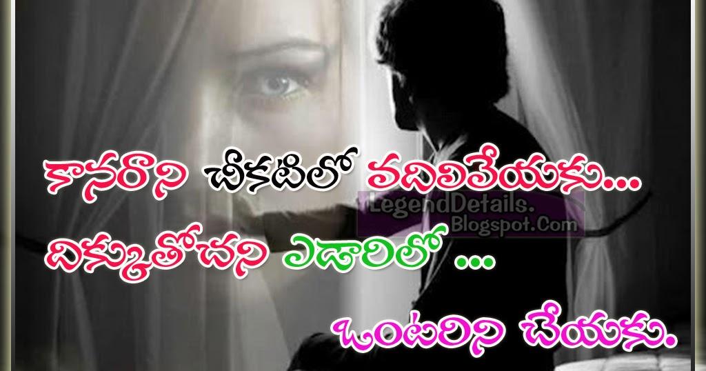 Love Failure Quotes and Feelings in Telugu Language ...