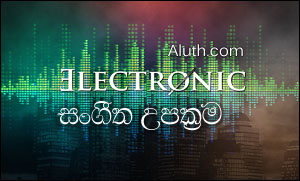 http://www.aluth.com/2015/05/electronic-music-tips-sinhala-book.html