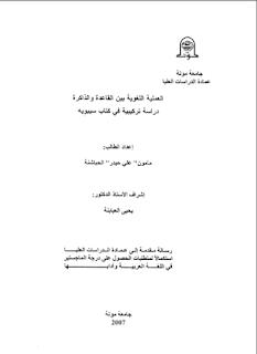 العملية اللغوية بين القاعدة والذاكرة - دراسة تركيبية في كتاب سيبويه - رسالة علمية