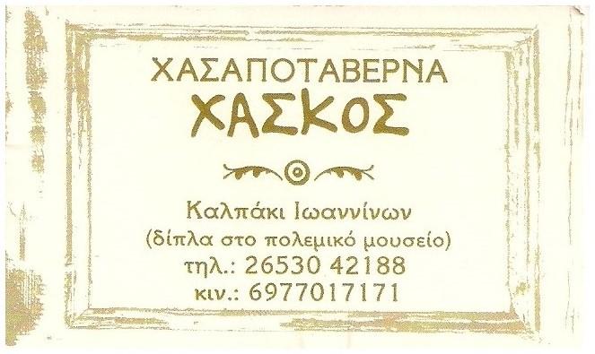 """Χασαποταβέρνα """"ΧΑΣΚΟΣ"""""""