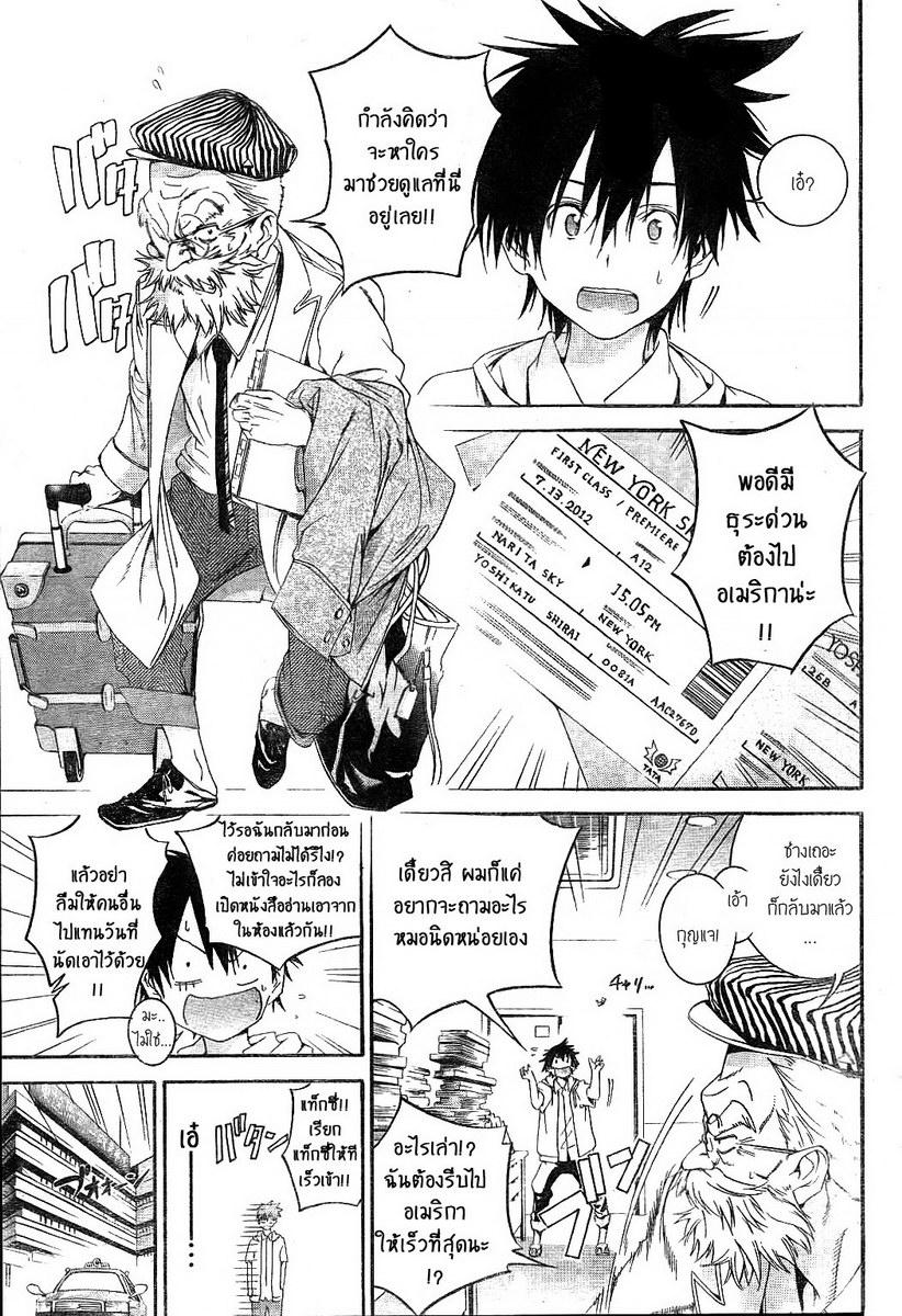 อ่านการ์ตูน Pajama na Kanojo 3 ภาพที่ 14