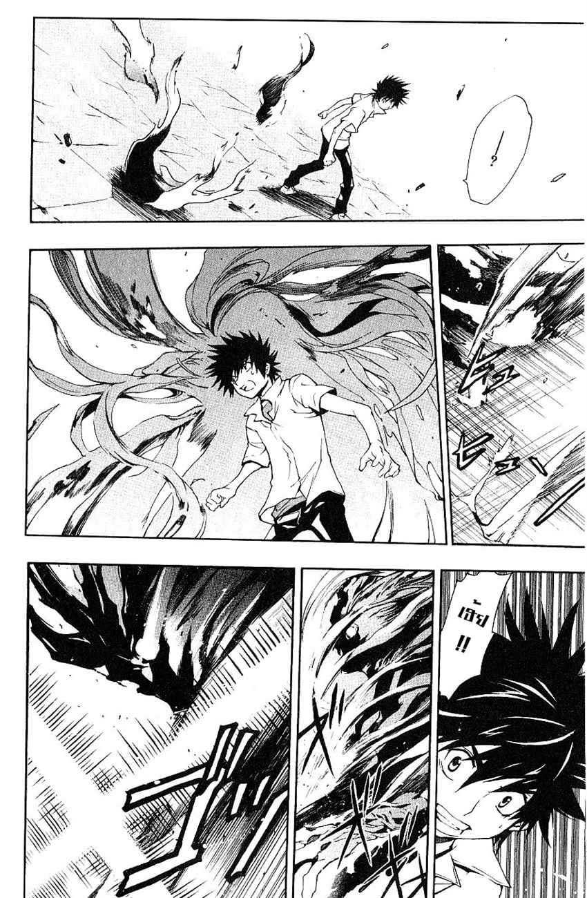 อ่านการ์ตูน To aru Wasurerareta Ai no Index to Touma 4 ภาพที่ 11