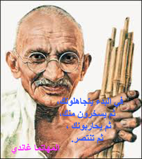 أقوال المهاتما غاندي http://alimizher.blogspot.com/2013/03/blog-post_4.html