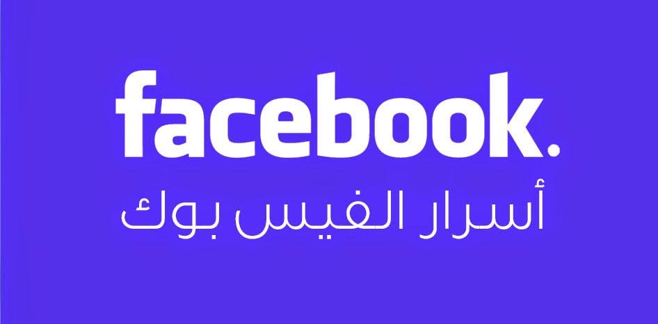 غرائب الفيس بوك