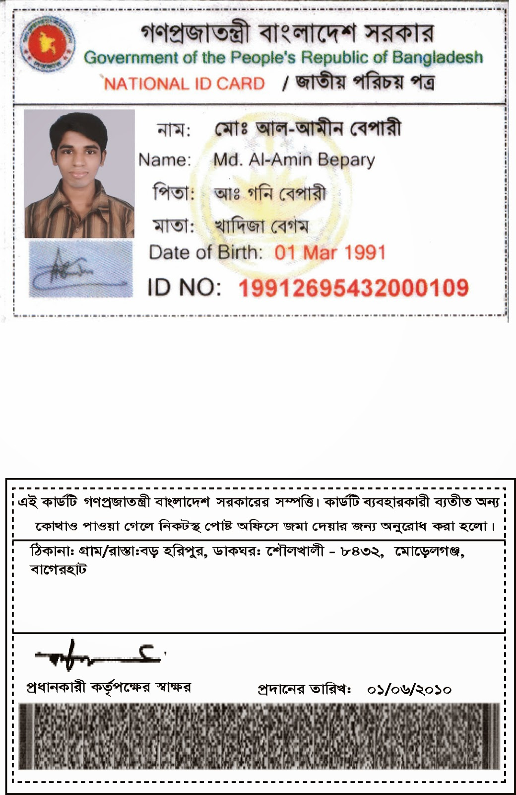 essay on national id cards