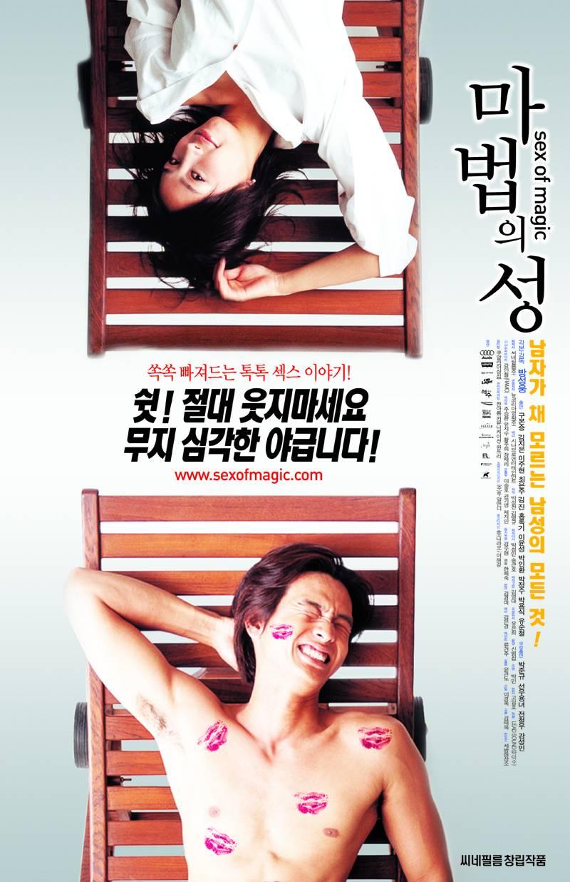 koreya-kino-erotika