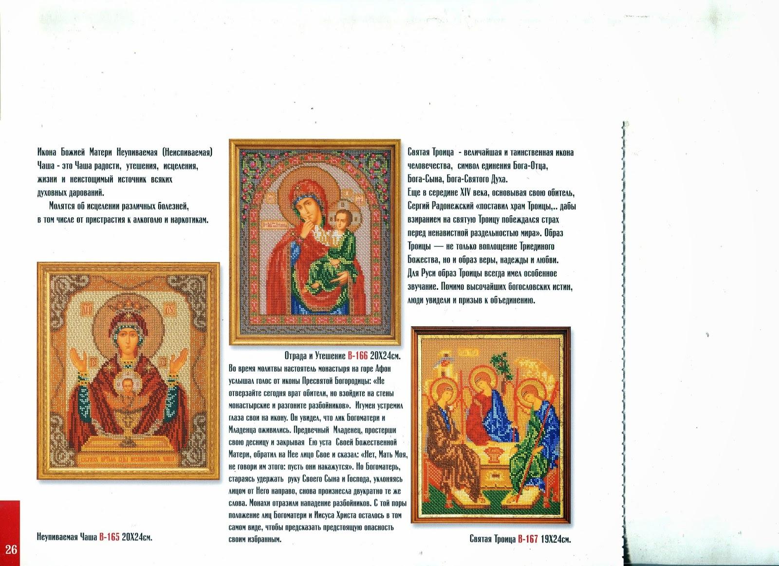 Молитвы для вышивки икон 307