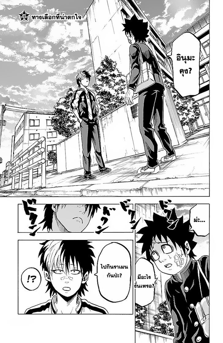 Rokudou no Onna Tachi-ตอนที่ 6
