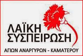 ΛΑΙΚΗ ΣΥΣΠΕΙΡΩΣΗ ΑΓΙΩΝ ΑΝΑΡΓΥΡΩΝ-ΚΑΜΑΤΕΡΟΥ