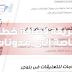 جديد 2013: طريقة إضافة خطوط ويب عربية خاصة إلى مدونات بلوجر