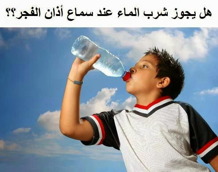 هل يجوز شرب الماء عند سماع صوت اّذان الفجر