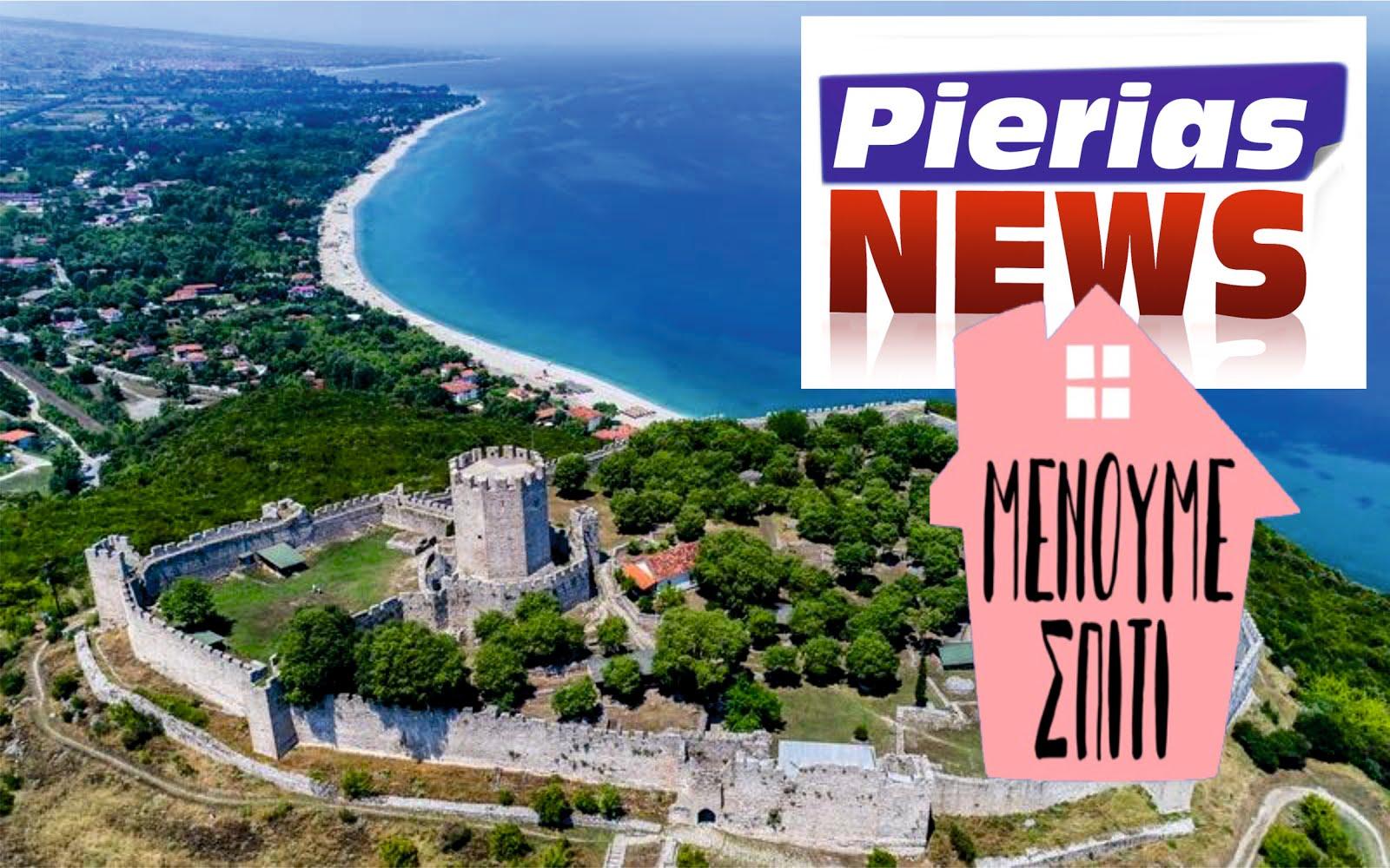 Pierias News - Νεα Πιεριας