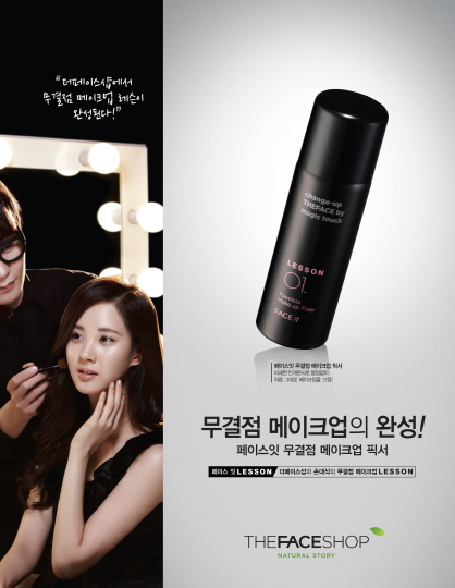 SNSD Seohyun for The Face Shop Magazine