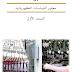كتاب مختبر القياسات الكهربائية
