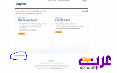 paypal بنكي,2013 4.png