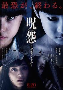 Download Ju-on: The Final Curse (2015) Subtitle Indonesia