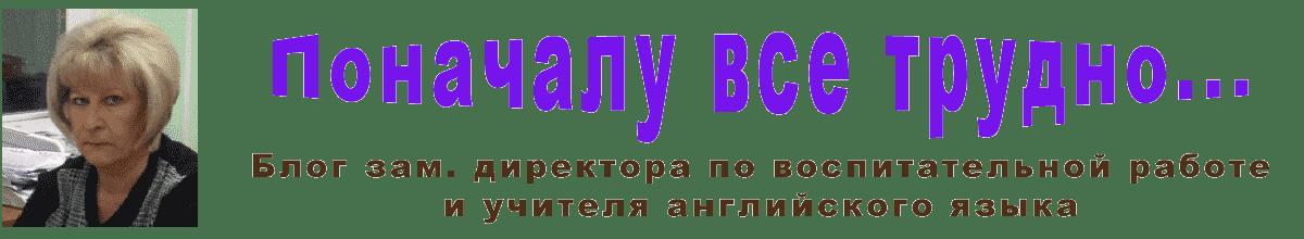 Блог заместителя директора по воспитательной работе