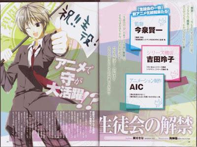 seitokai no ichizon nuevo anime 2012 anuncio dragon magazine mayo