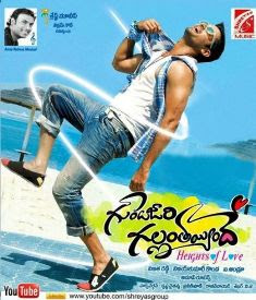 Gunde Jaari Gallanthayyinde 2013 Telugu Movie MP3 Songs Free Download