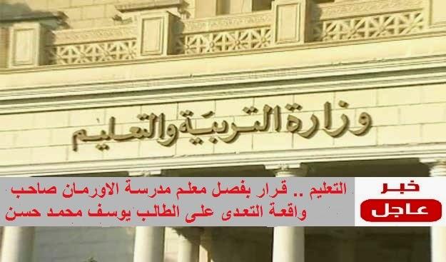 التعليم .. قرار فصل معلم مدرسة الاورمان صاحب واقعة التعدى على الطالب يوسف محمد حسن