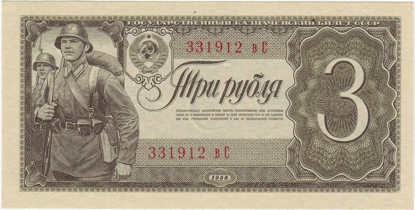 Ussr State Treasury Notes 3 Rubles Banknote Of 1938 World