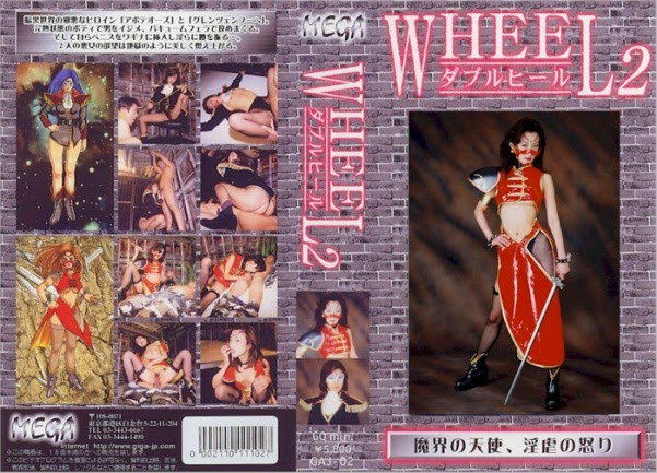 GAJ-02 Double Heroine 02,  Yuki Emoto Kazuki Huziwara