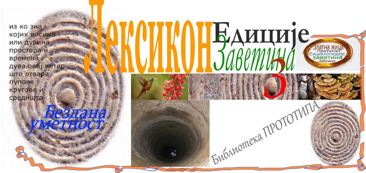 ЛЕКСИКОН ЕЗ