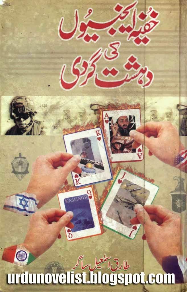 Khufia Agency Ki Dehshat Gardi By Tariq Ismail Sagar