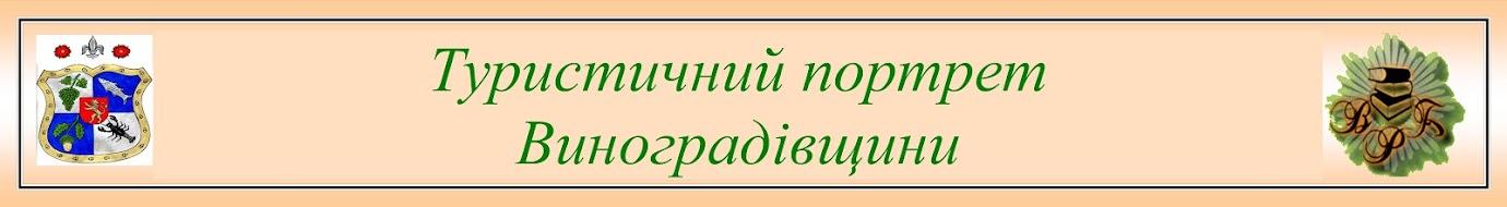 Туристичний портрет Виноградівщини