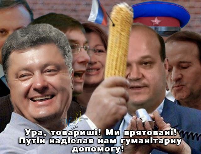 """В МИД Польши считают """"как минимум подозрительным"""" решение России о гуманитарной помощи Украине - Цензор.НЕТ 9177"""