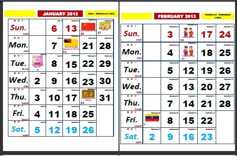 2014 Kalendar Islam