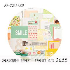 Project Life, итоги июня