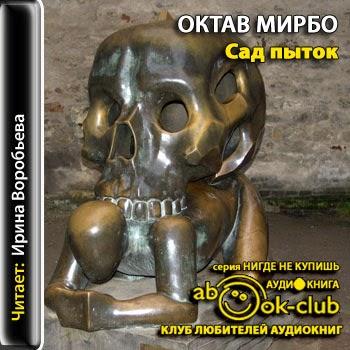 """Audiolivre russe du """"Jardin des supplices"""", 2011"""