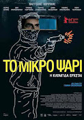 To mikro psari (Stratos) (2014) ()