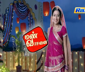 Manvasanai, 03-06-2016, Raj TV, Episode 1262