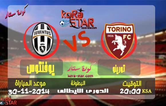 مشاهدة مباراة يوفنتوس وتورينو بث مباشر 30-11-2014 Juventus vs Udinese  10805006_299424910246481_1620530131_n