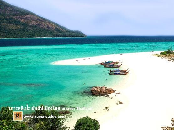 เกาะหลีเป๊ะมัลดีฟเมืองไทย unseen Thailand จังหวัดสตูล