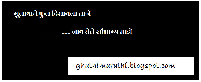 marathi ukhane naav ghene23