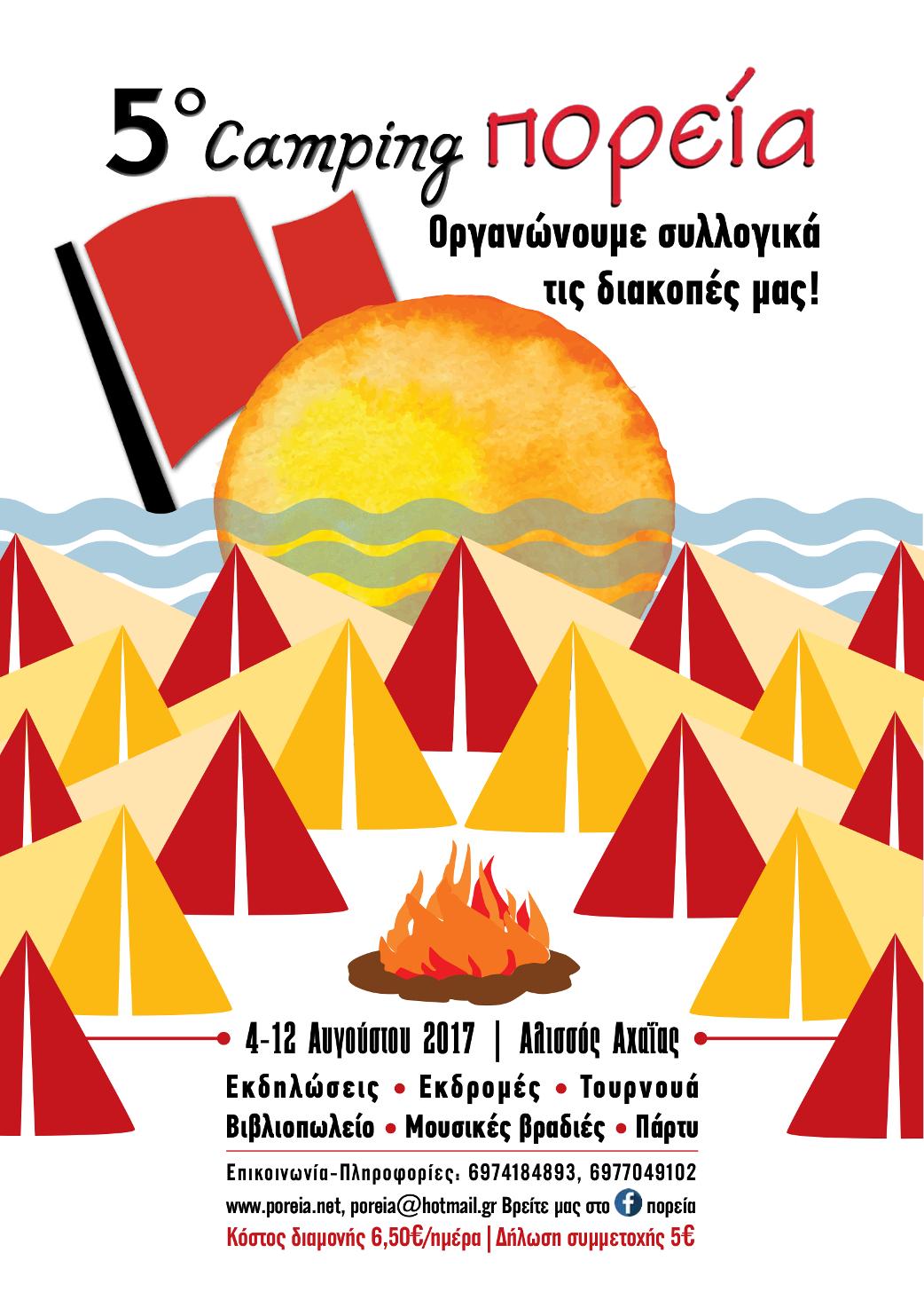 5ο Camping Πορεία: Οκτώ ημέρες συλλογικά οργανωμένων διακοπών!