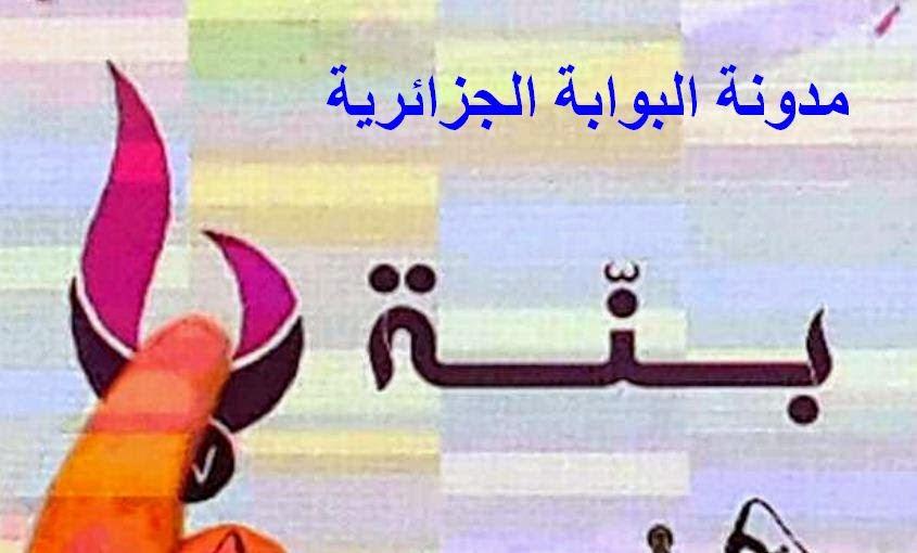 تردد قناة بنة tv الجزائرية frequence benna tv