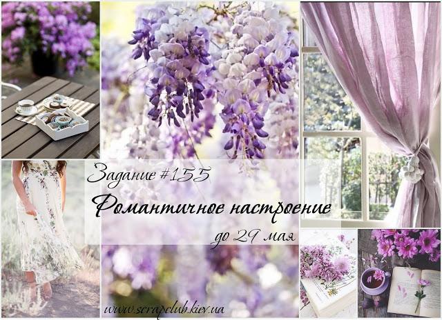 +Задание #155: Романтичное настроение до 29/05