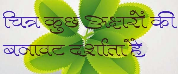 Kruti Dev 570 Hindi font
